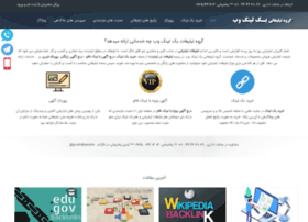 Backlinkweb.net thumbnail