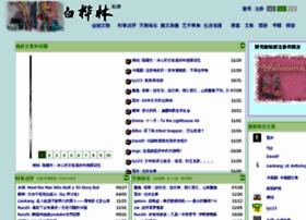 Baihua.org thumbnail