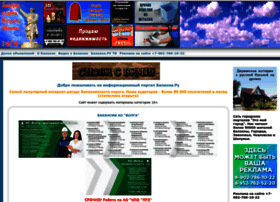 Balakhna.ru thumbnail