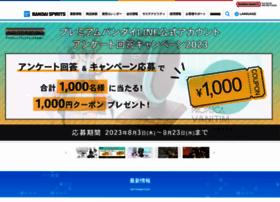 Bandaispirits.co.jp thumbnail