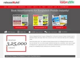 Bangladeshprotidin.releasemyad.com thumbnail