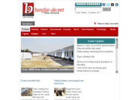 Banglar-alo.net thumbnail