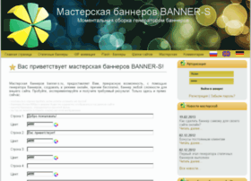 Banner-s.ru thumbnail