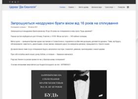 Baptist.vn.ua thumbnail