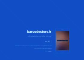 Barcodestore.ir thumbnail