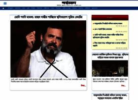 Bartamanpatrika.com thumbnail