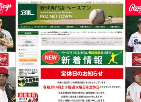 Baseman.co.jp thumbnail