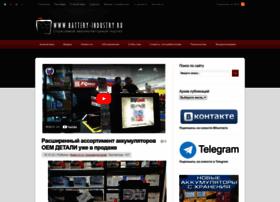 Battery-industry.ru thumbnail