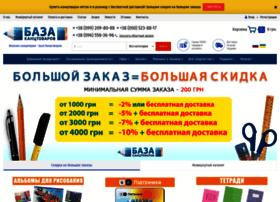 Оптовая база канцелярских товаров в москве ткань прорезиненная купить в ярославле