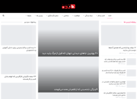 Bazdeh.org thumbnail