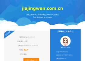 Bbs.jiajingwen.com.cn thumbnail