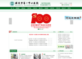 Bddhospital.com.cn thumbnail
