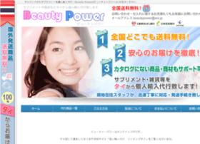 Beautypower-supplement.jp thumbnail