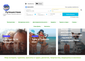 Begin-journey.ru thumbnail