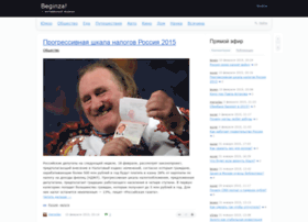 Beginza.ru thumbnail