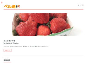 Bel2.jp thumbnail