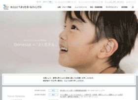 Benesse-hd.co.jp thumbnail