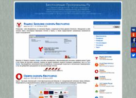 Besplatnyeprogrammy.ru thumbnail