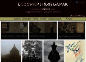 Bessmertnybarak.ru thumbnail