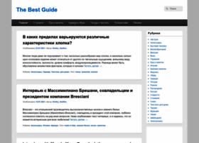 Best-guide.ru thumbnail