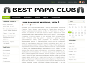 Bestpapa-club.ru thumbnail
