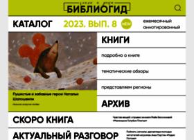 Bibliogid.ru thumbnail