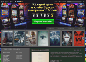 Bigmovi.ru thumbnail