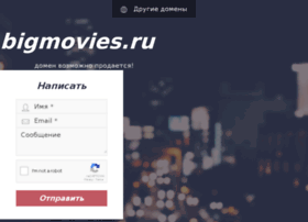 Bigmovies.ru thumbnail