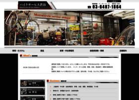 Bike-service.co.jp thumbnail