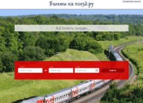 Biletynapoezd.ru thumbnail
