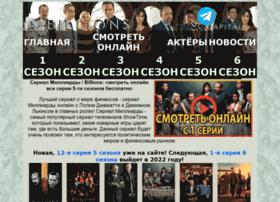Billionsonline.ru thumbnail