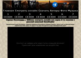 Billionstv.ru thumbnail
