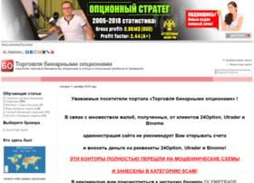 Binary-options-trade.ru thumbnail