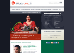 Biografguru.ru thumbnail