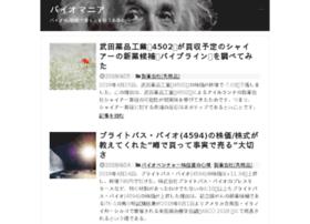 Biomania.jp thumbnail