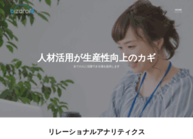 Bizdroid.co.jp thumbnail