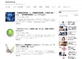 Bizwords.jp thumbnail