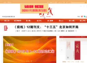 Bjqx.org.cn thumbnail