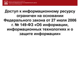 Block.icmm.ru thumbnail