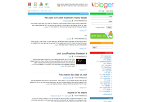 Bloger.co.il thumbnail
