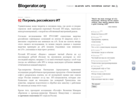 Blogerator.ru thumbnail