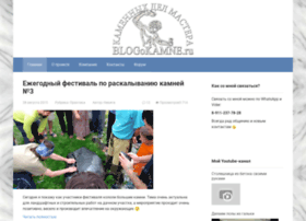 Blogokamne.ru thumbnail