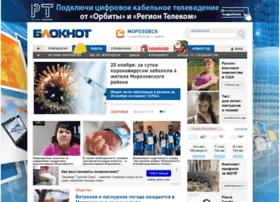 Bloknot-morozovsk.ru thumbnail
