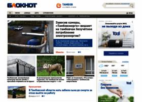 Bloknottambov.ru thumbnail