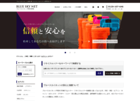 Blue-skynet.jp thumbnail