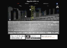 Blue-theater.jp thumbnail