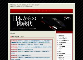 Bobsleigh.jp thumbnail