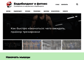 Bodybuilding-and-fitness.ru thumbnail