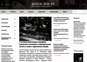 Bogoslov.ru thumbnail