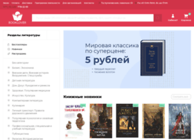 Booklover.by thumbnail